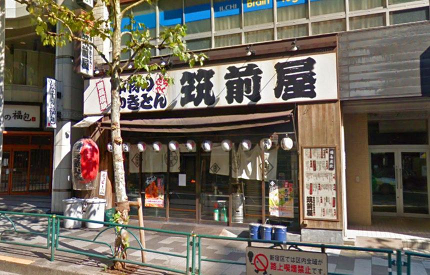 筑前屋 新宿御苑店